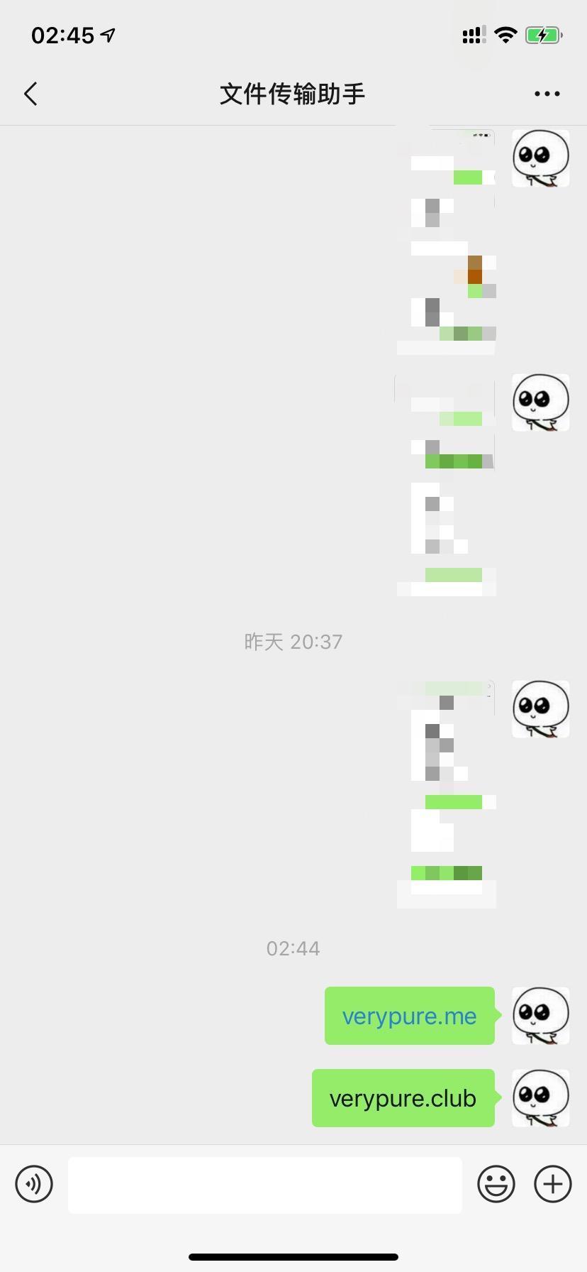 域名微信变蓝测试.png