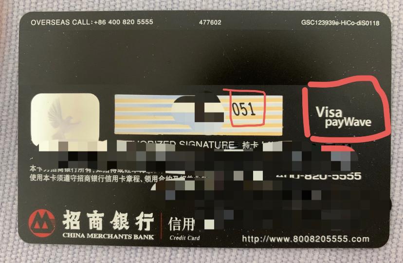 招商信用卡背面.png