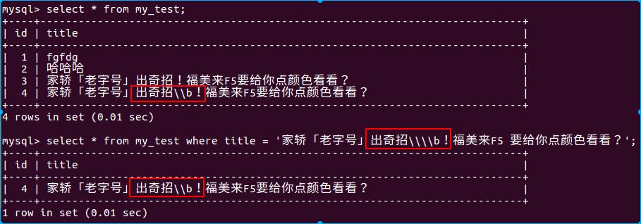 mysql字段内容含转义字符的正确查询