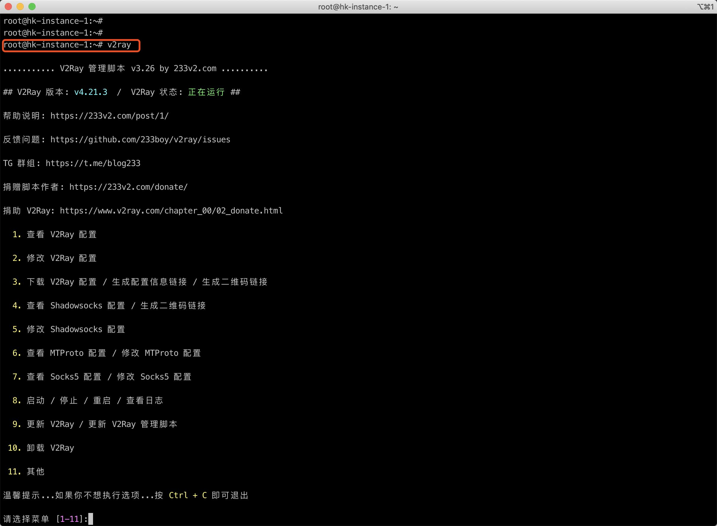 v2ray服务器配置信息.png